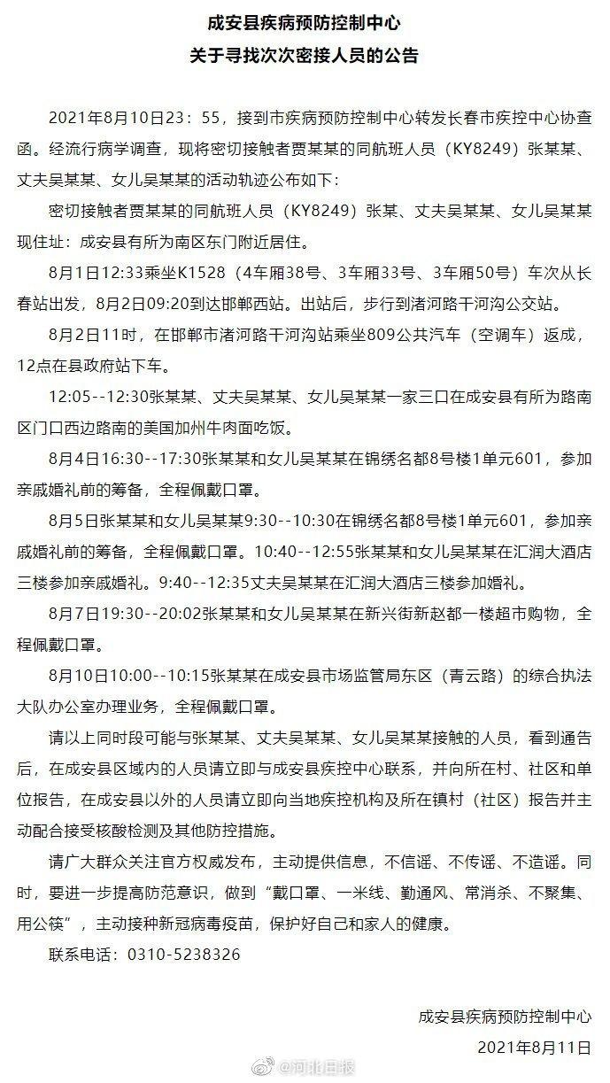 河北成安县公布次密接者活动轨迹