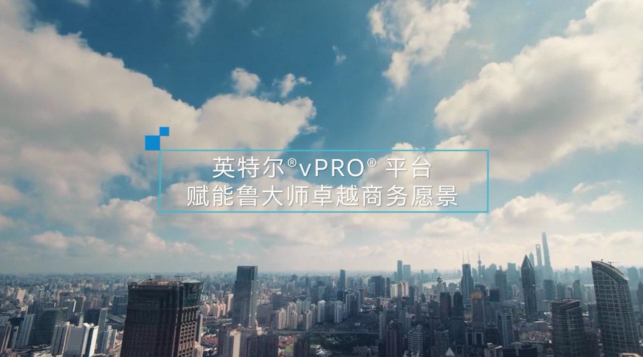 """鲁大师Pro携手英特尔vPro,打造""""Super Pro""""商务解决方案"""