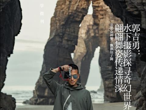 一人一生活 · 郭吉勇:水下摄影探寻奇幻世界