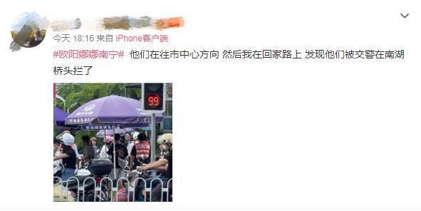 欧阳娜娜汪苏泷开套牌电车被抓,网友称交警罚两人做15分钟引导员
