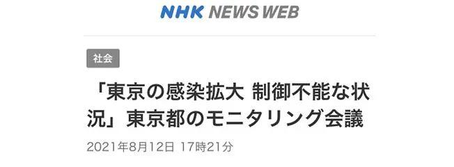 """警钟敲响:东京都疫情""""失控""""!"""
