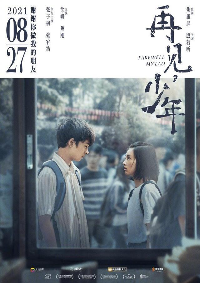 【 再见,少年】电影百度云资源「bd1024p/1080p/Mp4中字」云网盘下载