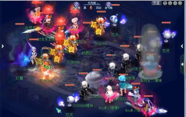 梦幻西游:珍宝阁VS紫禁城整场神