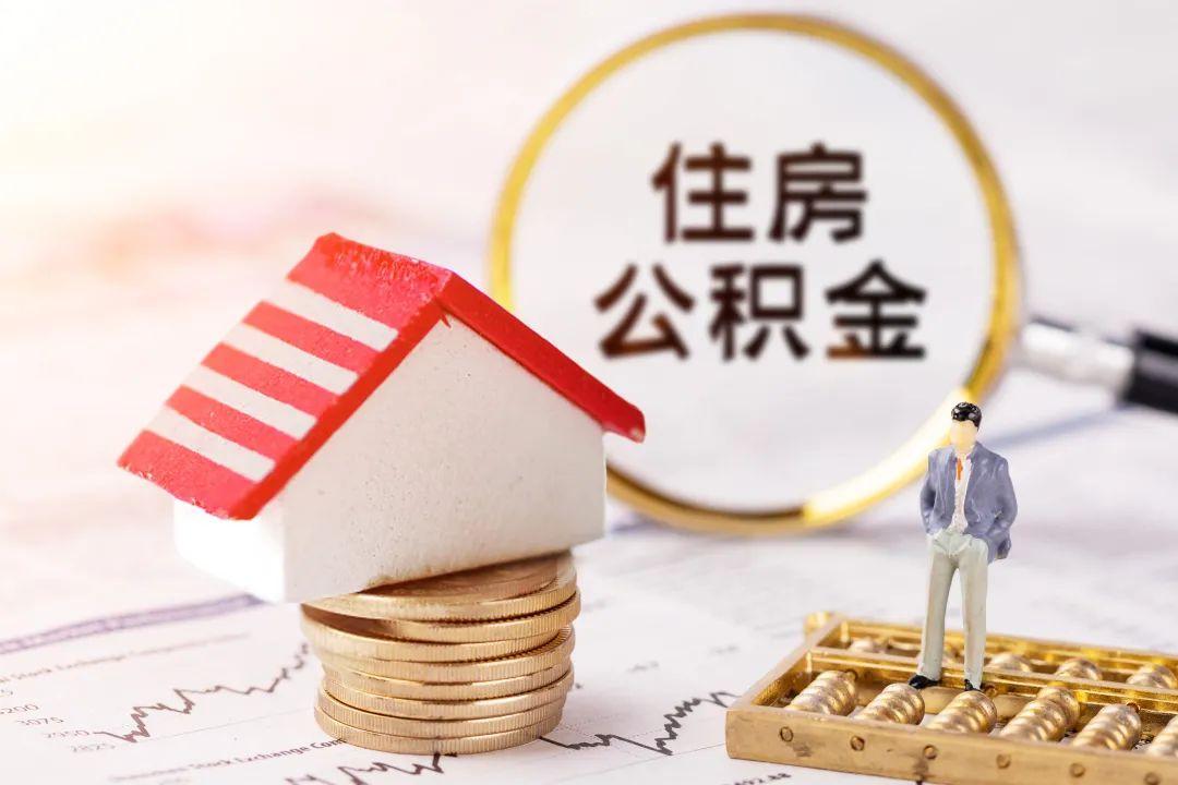 莆田调整住房公积金政策