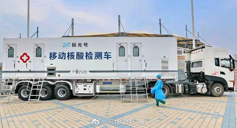 秦皇岛:移动核酸检测车投入使用