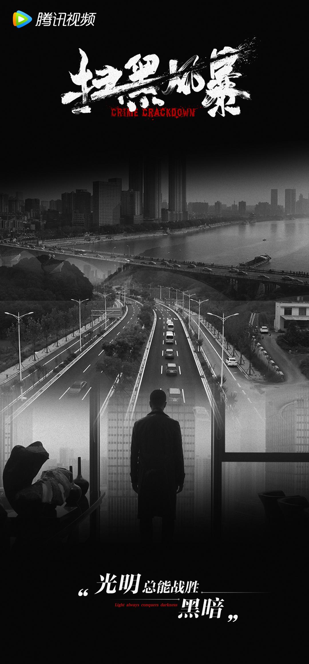 《扫黑风暴》全集电影百度云网盘【HD1080p】高清国语