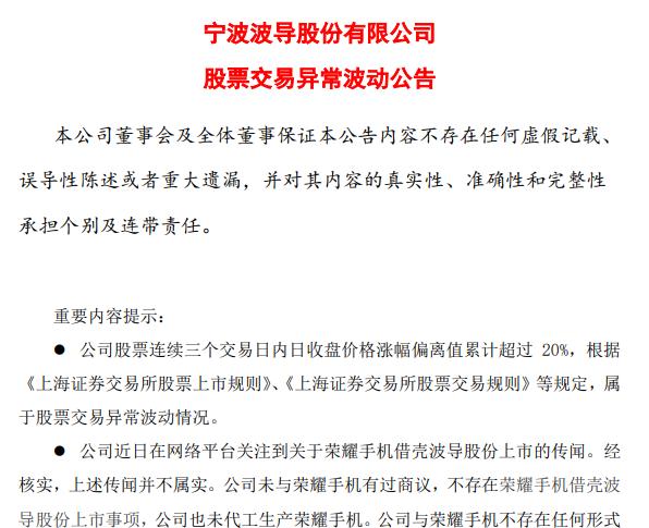 被借壳上市?波导股份股价近3日涨逾20%:公司紧急辟谣