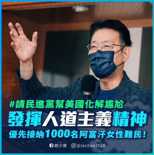 赵少康:民进党要为美国化解尴尬 接纳千名阿富汗女性