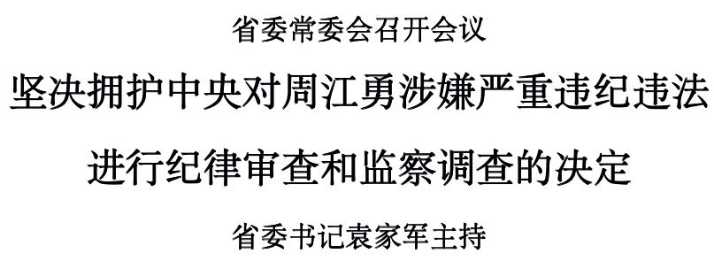 浙江省委常委会:坚决拥护中央对周江勇涉嫌严重违纪违法进行纪律审查和监察调查的决定