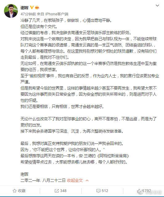 谢晖宣布辞职,将赴<a href=