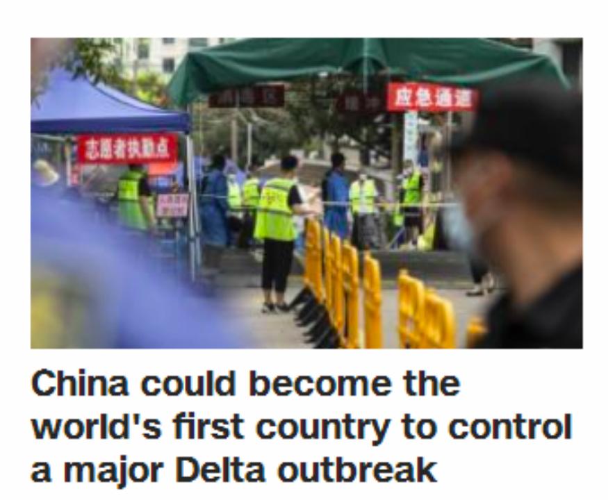"""CNN:中国可能成为世界上第一个控制住""""德尔塔""""疫情暴发的国家"""