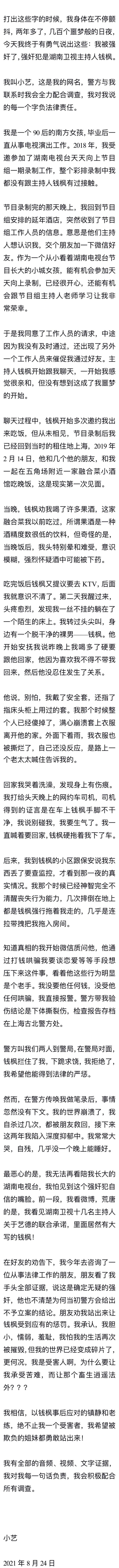 主持人钱枫被举报涉嫌性侵,曾自曝爱情观:享受单身生活