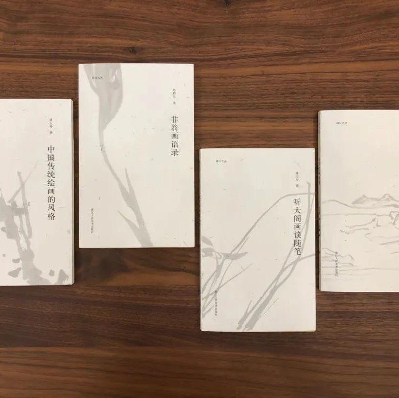 黄宾虹、潘天寿、陆抑非的艺术笔记