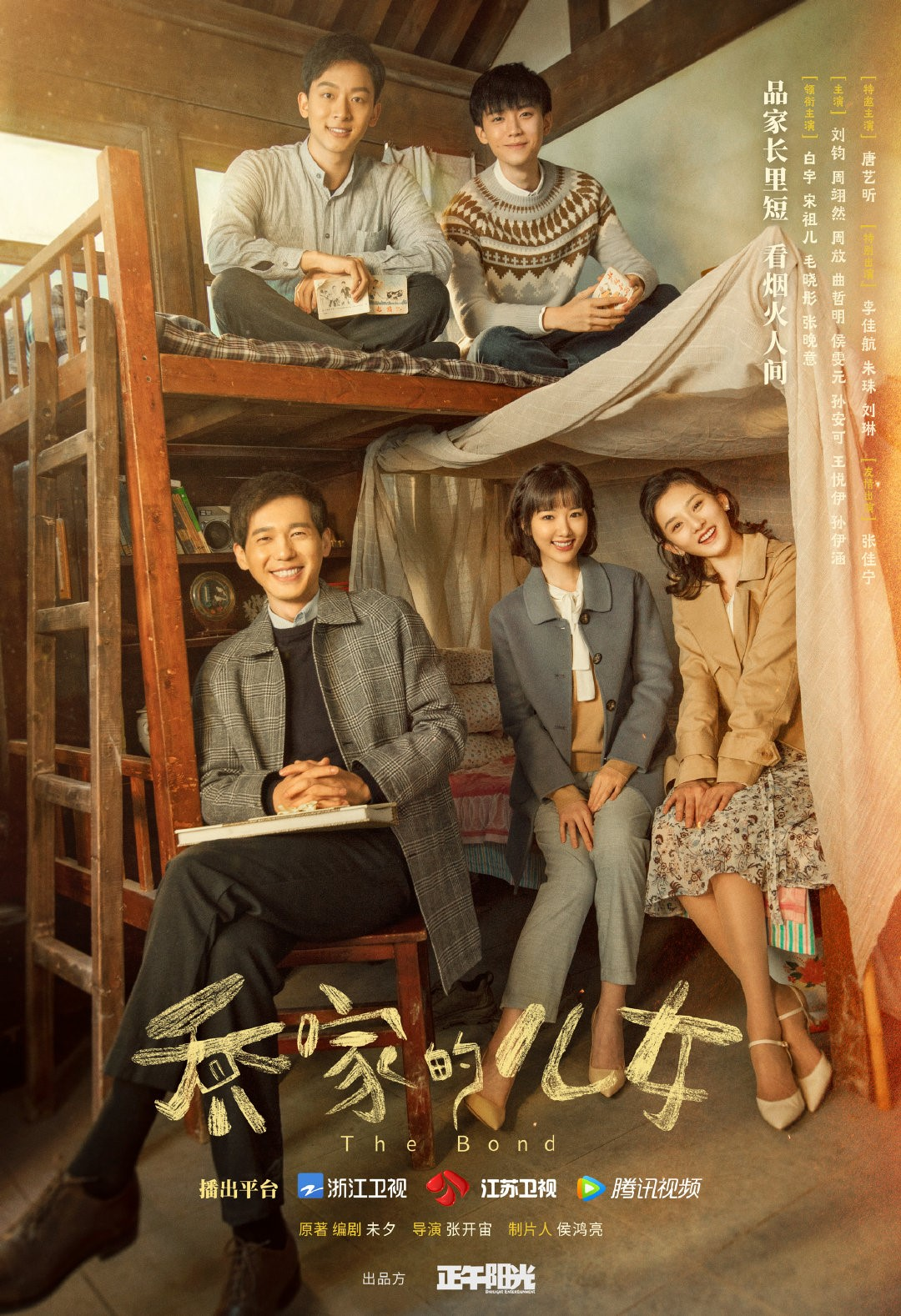《乔家的儿女》全集网盘【HD1080p】高清国语
