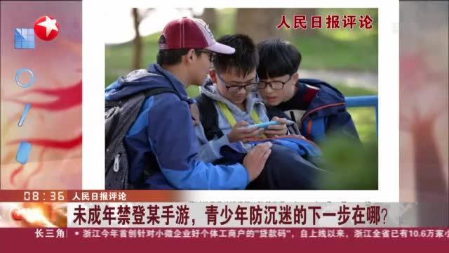 人民日报评论:未成年禁登某手游,青少年防沉迷的下一步在哪?