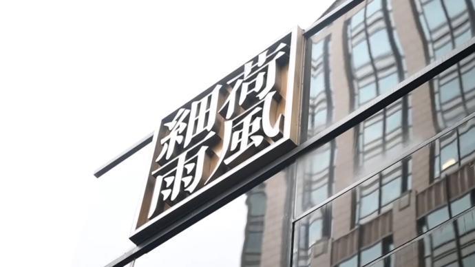 上海网红餐厅致多人腹泻