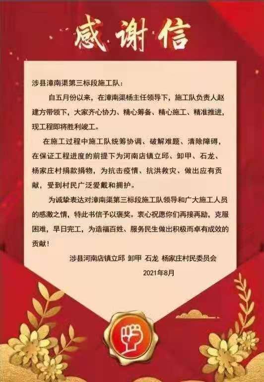 邯郸涉县漳南渠管理处服务百姓暖