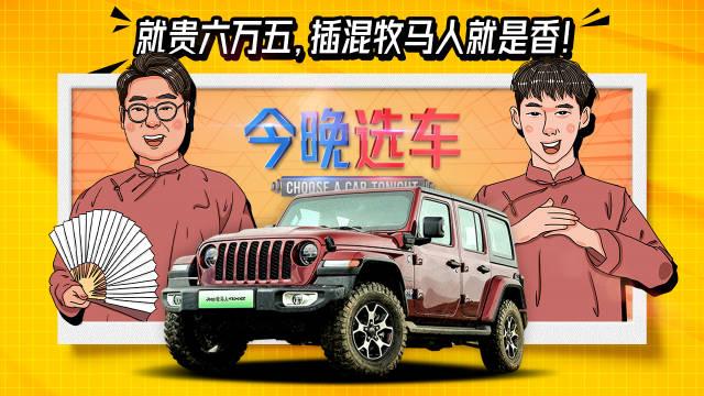 视频:Jeep牧马人4xe车型在今年上海车展期间正式亮相……