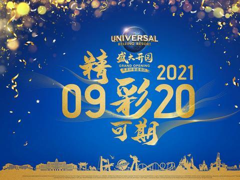 环球度假区9月20日开园 中秋进京机票搜索量大涨11倍