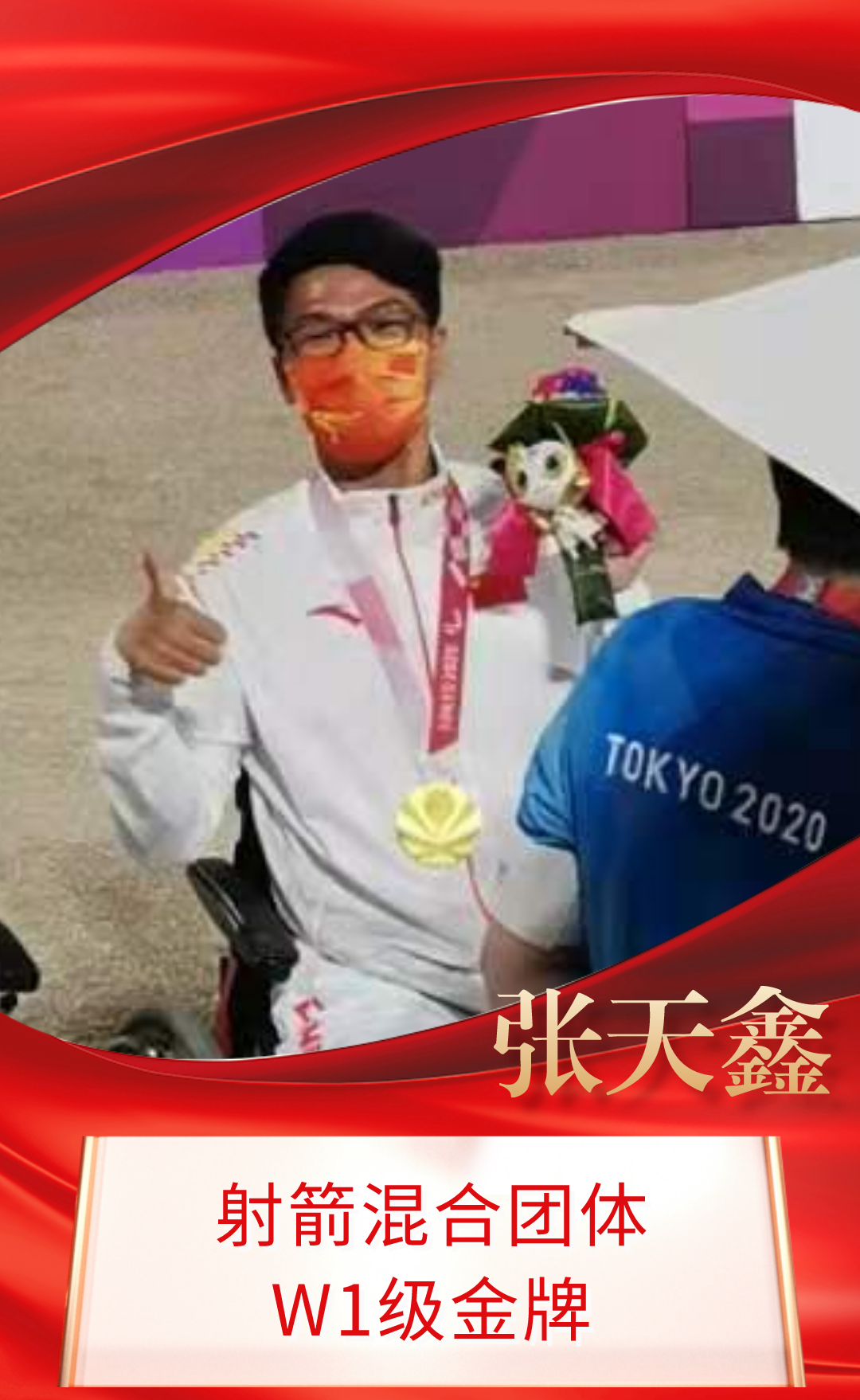 再夺3金2银3铜!省委省政府致电祝贺浙江省残奥会运动员取得佳绩