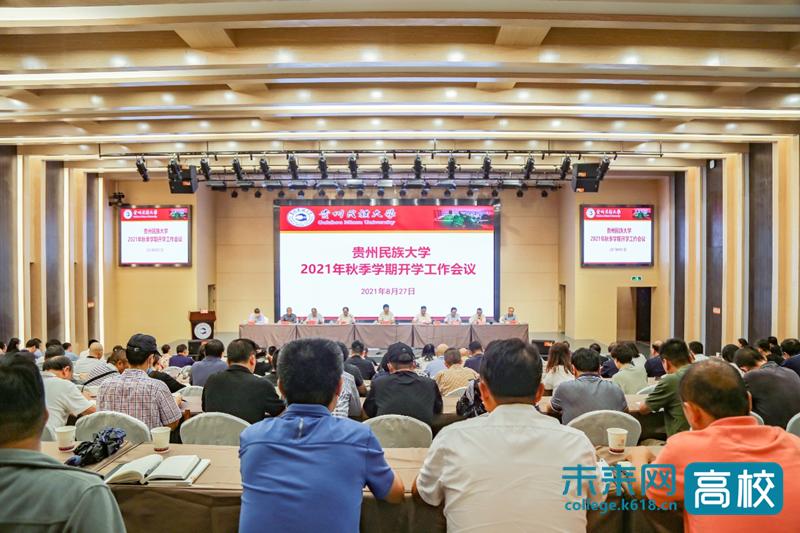 贵州民族大学2021年秋季学期开学工作会议召开
