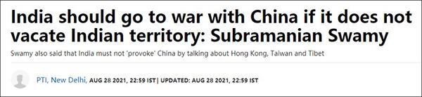 """印度82岁议员叫嚣""""应与中国开战""""但不应碰这三问题"""