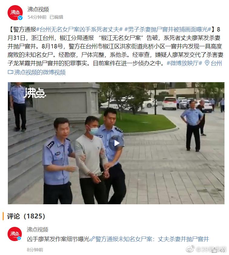 警方通报台州无名女尸案凶手系死者丈夫男子杀妻抛尸窨井被捕画面曝光
