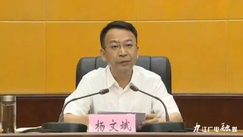 杨文斌被提名为江西九江市长候选人