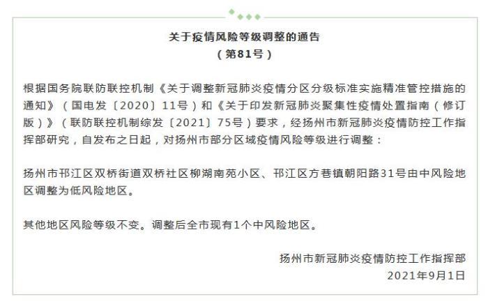 江苏扬州2地调为低风险 调整后全市现有1个中风险地区