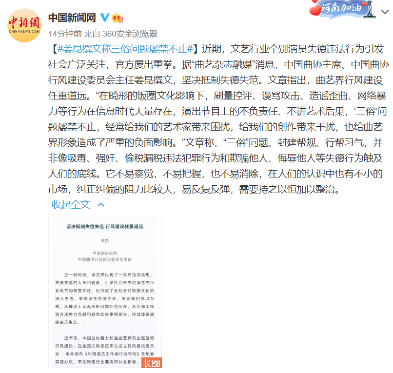 姜昆今天发了篇文章。