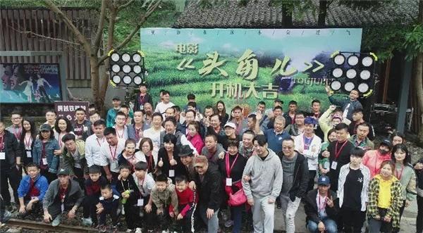 电影《头角儿》在四川犍为县举行了开机仪式