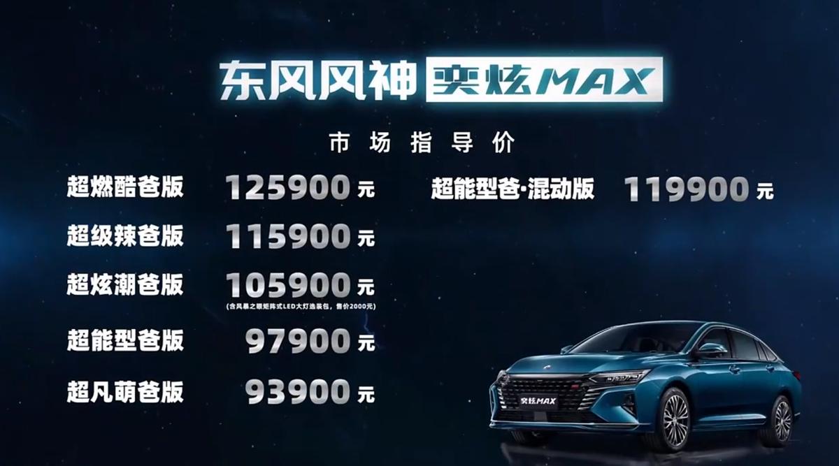 空间和动力是最大卖点 奕炫MAX上市,售9.39万元起