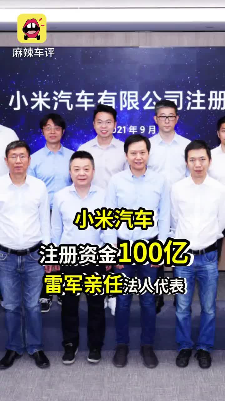 小米汽车注册资金100亿,雷军亲任法人代表