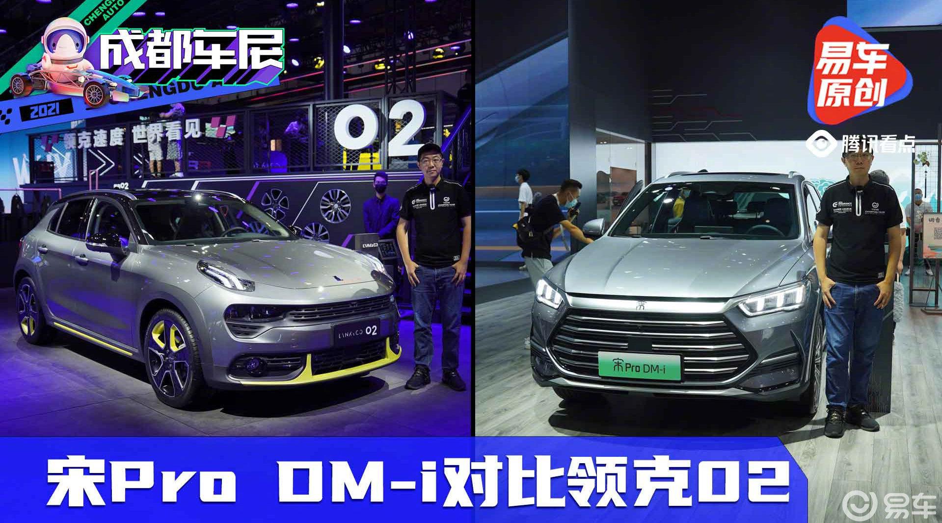 视频:15万预算买家用SUV怎么选?宋Pro DM-i对比领克02