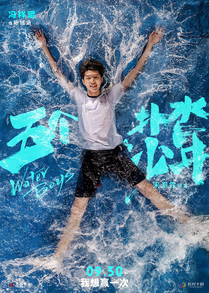 《五个扑水的少年》-电影(完整观看版)在线【1080 p高清】