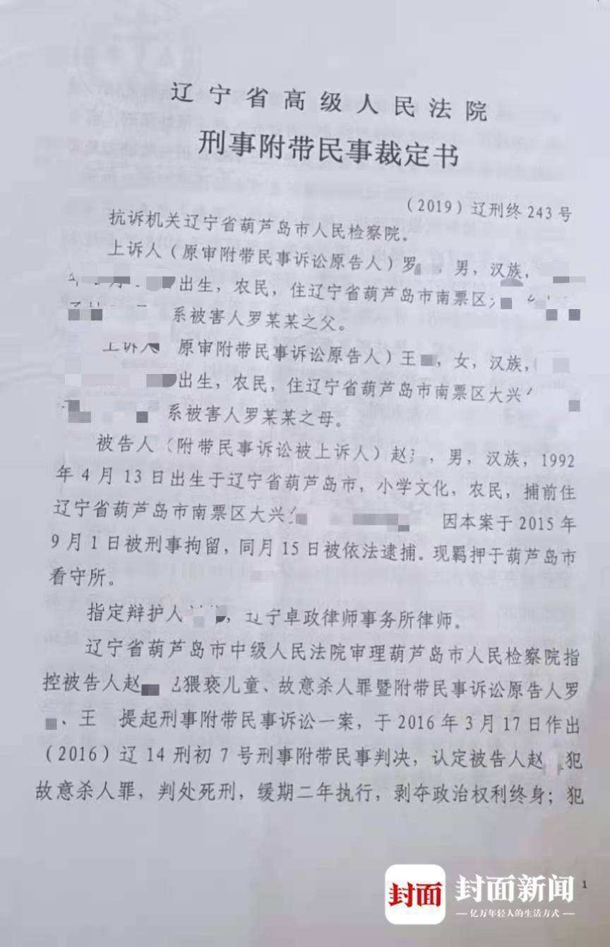 """辽宁男子猥亵杀害11岁女孩却""""越判越轻"""",曾用棍子穿透活鸭"""