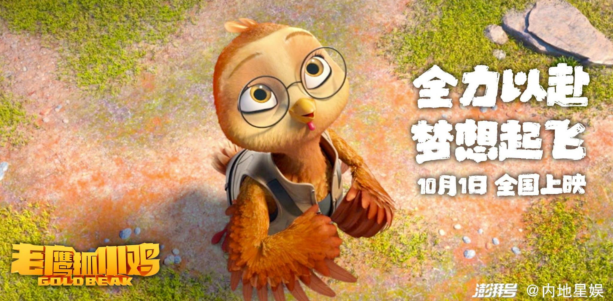 《老鹰抓小鸡》-电影百度云【1080p网盘资源分享】