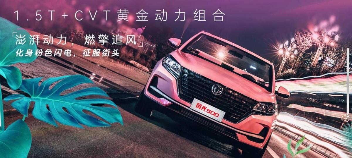 又一款敞篷车发布,由东风风光打造,全粉色车身,有望10万内开售