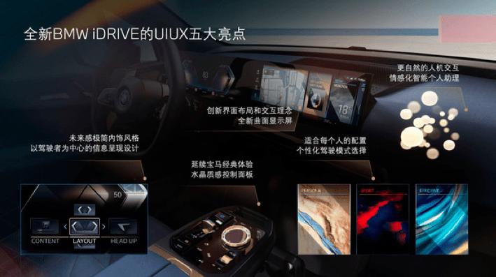 """全新BMW iDrive亮相成都车展:一场彻底的""""数字化革命"""""""