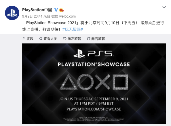 索尼互娱将于9月10日举办PlayStation Showcase活动