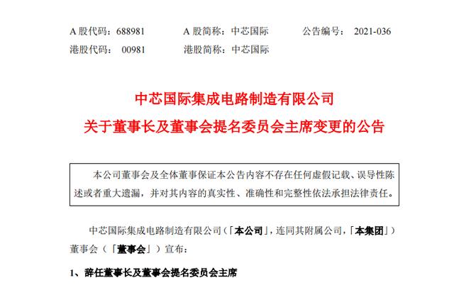 突发!中芯国际董事长辞职,去年年薪近700万,接棒人曝光!公司刚官宣573亿大招