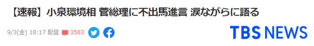 """菅义伟""""弃选"""",他当场哭了出来"""
