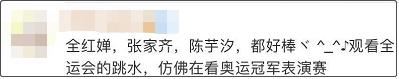 """【博狗扑克】奥运冠军齐聚全运会 再度上演""""水花消失术"""""""