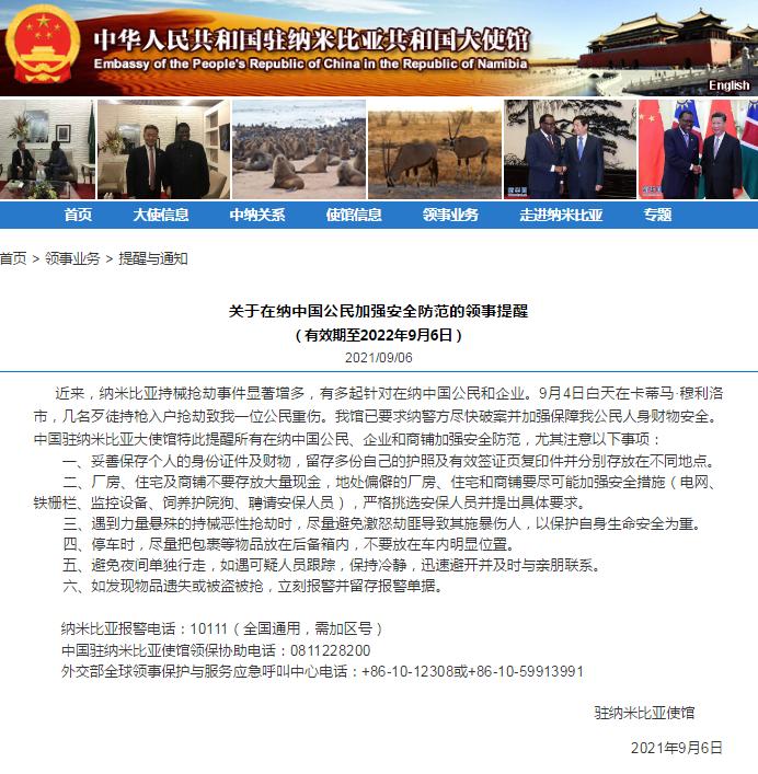 中国公民重伤,我使馆提醒!