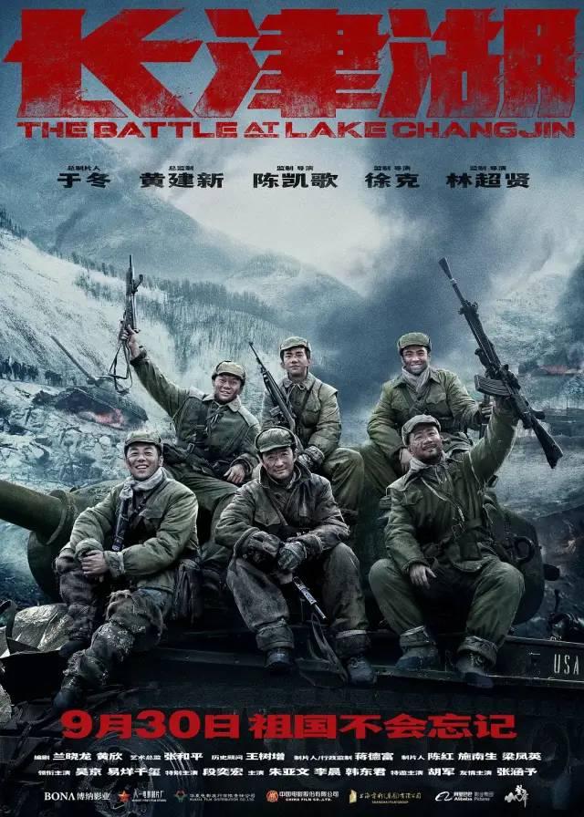 【长津湖】在线观看完整版高清电影【免费高清版】最新