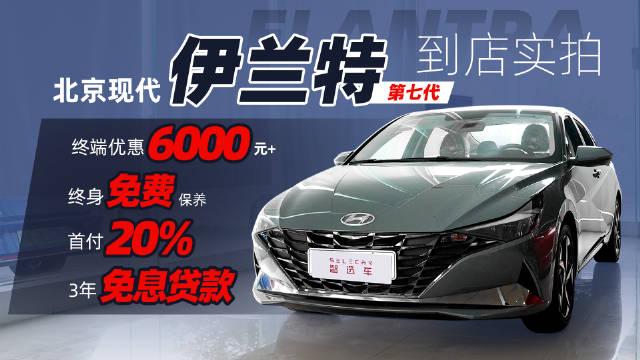 视频:伊兰特优惠0.6万元,ix35优惠1.7万元,北京现代车型终端行情调查