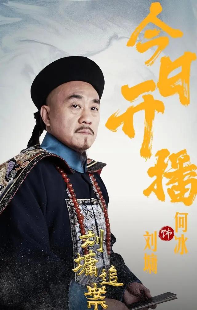 《刘墉追案》全集-电视剧百度云网盘【1080P已更新】中字资源已完结