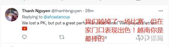 越南球迷热议0-1澳大利亚:本以为会惨败 我们是越南不是中国