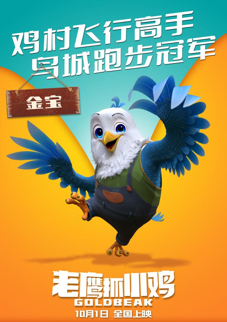 《老鹰抓小鸡》百度云网盘(1080P已更新)中字资源已完结