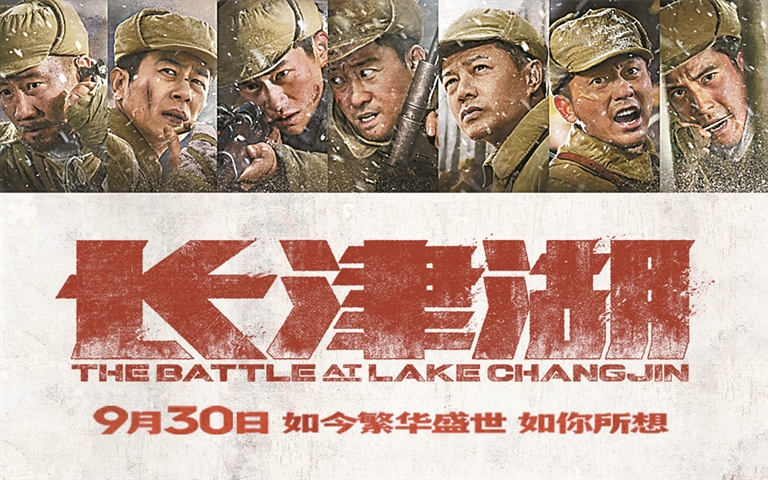 《长津湖》电影百度云(720高清国语版)下载